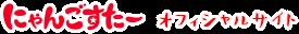 にゃんごすたー 公式WEBサイト